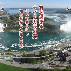 カナダ旅行記【其の七】