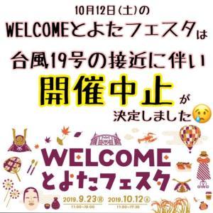 WELCOMEとよたフェスタ開催中止のお知らせ