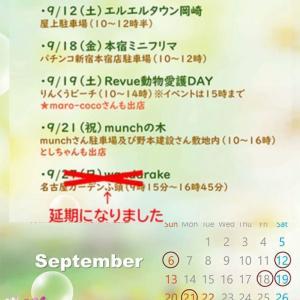"""""""いよいよ❣️わくどき情報①とご寄付の紹介‼️"""""""