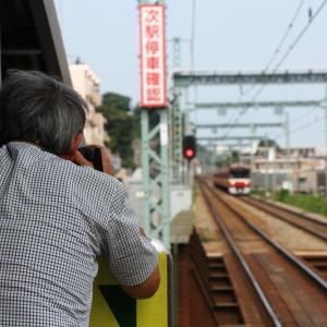 京急井土ヶ谷駅にて