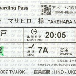 羽田空港→神戸空港