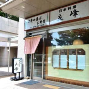 日本料理「立峰(りっぽう)」