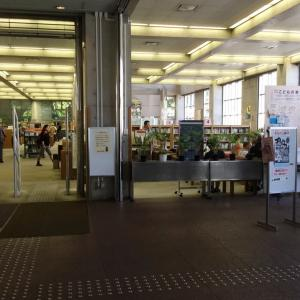 西宮市立中央図書館