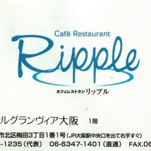 カフェレストラン「リップル」