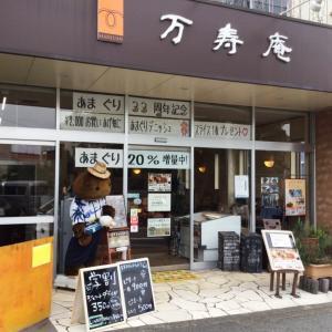 甘栗「万寿庵」とお好み焼「味ころ」