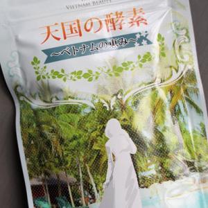 ベトナム政府が認めたサプリメント 天国の酵素