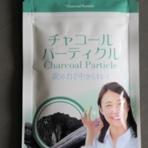 食べる活性炭で腸をスッキリ Charcoal particle~チャコールパーティクル~