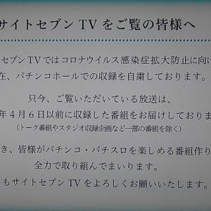 3月の1パチレポート ~ 釘シメて 客の首シメ 店シメる ()´д`()モー ゲンナリ …