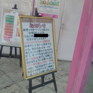 3月の1パチレポート ~ 店じまい 映えしガラスに 柿若葉  ・△・)ノ バイバイ