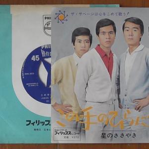 ' 66 フォーク「この手のひらに愛を」(ザ・サベージ)ウクレレ弾き語り~歌詞/コード付きVer