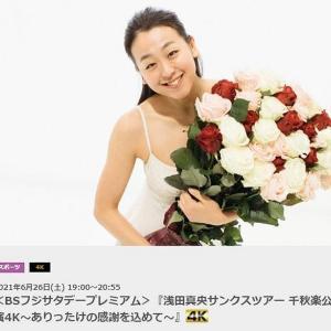 ◆真央ちゃんのサンクスツアー千秋楽をご覧頂ける番組が6月26日(日)に放送されますが!?