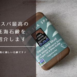 One with Nature の死海の泥・塩・ラベンダー石鹸3種レビュー、しっとりとした洗いあがりを実現する優しい石鹸