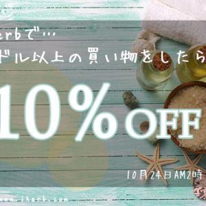 iHerb、60ドル以上の買い物で全品10%OFF!プロモコード「 JPEXTRA 」+今後のセール予測
