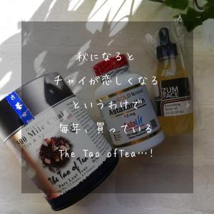 iHerb 購入、Indigo Wild のフェイスオイル、The Tao of Tea のチャイ、CGN のアスタキサンチンサプリ