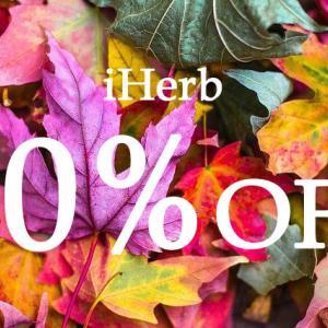 iHerb の50%OFFセールで購入したもの