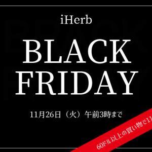 iHerb ブラックフライデーセール到着、11%OFFのプロモコード:PBFS2019(11月26日午前3時まで)