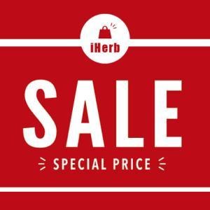 iHerb 今週のセール、シークレットセールが熱い & あなたは20%OFFの対象になるかな?