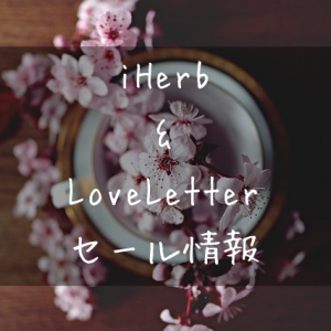 iHerb & LoveLetter 今週のセールとシークレットセール紹介、女性のためのケア用品がセール対象に