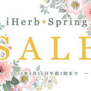 iHerb & LoveLetter 今週のセールとシークレットセール紹介