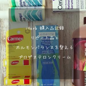 iHerb 購入記録、佐川急便の本気を見た!リピート品と更年期対策クリームを購入