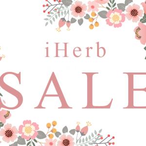 iHerb 、最大15%OFF!10%OFFのプロモコード【 VALUE60 】発行と今週のシークレットセール紹介