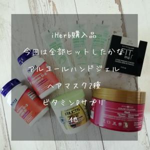 5月2日購入品、アルコールハンドジェルとビタミンDサプリ、ヘアマスク、ヘアバンド