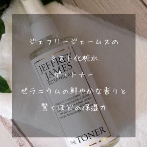 ジェフリー・ジェームス・ボタニカルズ( Jeffrey James Botanicals )の化粧水、ザ・トナー・リフレッシュ・クリーンミスト