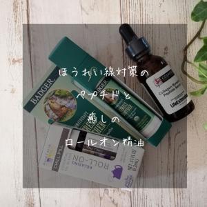 iHerb 購入品記録、ほうれい線対策のペプチド美容液(パルミトイルトリペプチド-5)と癒しのロールオンアロマ
