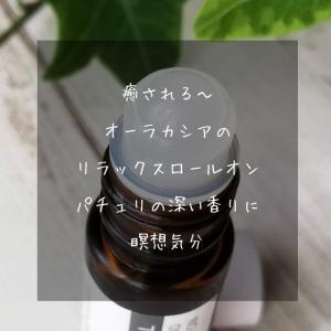 パチュリの香り!オーラカシア( Aura Cacia )のエッセンシャルオイルブレンド、リラックスロールオン、チルピル