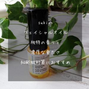 Suki のケア ナリッシング フェイシャルオイル、鮮やかな黄金色のオイルがもたらす保湿とくすみ抜け