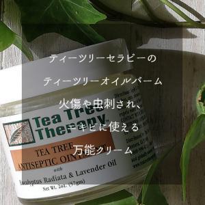一家に一つ!Tea Tree Therapy のティーツリー アンティセプティックオイルバームが使える