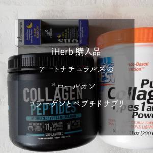 iHerb 購入、2つのコラーゲン粉末とアートナチュラルズのロールオン【創立記念セール】