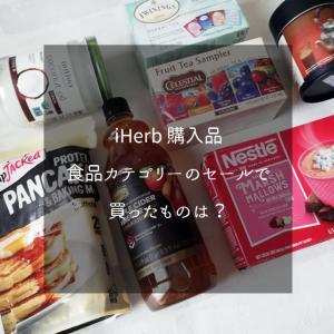 iHerb 食品カテゴリーセールで購入品紹介「温かい飲み物が美味しい季節に…」と今週の独り言