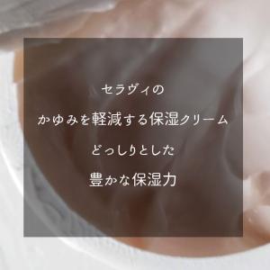 iHerb に登場したセラヴィ( CeraVe )のかゆみを軽減する保湿クリーム、もったりとしたクリームの質感のよき