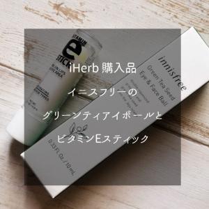 iHerb 購入品、アイクリーム第1弾、イニスフリーのグリーンティーシードアイ&フェイスボールとリバイバラヴスのビタミンEスティック