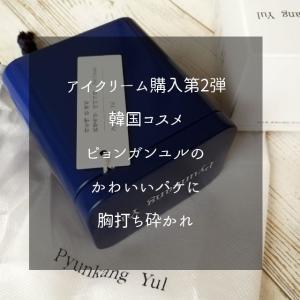iHerb 購入品、アイクリーム第2弾ピョンガンユル( Pyunkang Yul )のアイクリームのパケがかわいい