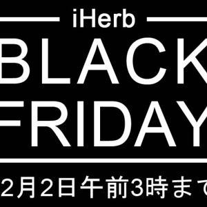 iHerb ブラックフライデーセール到来!サイト全体12%OFF【プロモコード:BFSALE12】