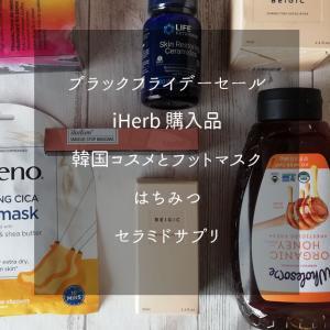 iHerb ブラックフライデーセールの購入品、韓国コスメとフットマスク、はちみつ、セラミドサプリ