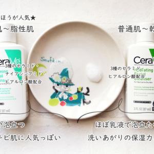 セラヴィ( CeraVe )のフェイシャルクレンザー、ハイドレーティングとフォーミングの比較 お肌に優しい洗顔料