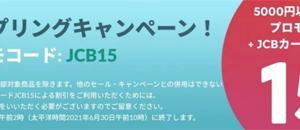 iHerb × JCB 、JCBのクレジットカード決済で25,000件以上が15%OFFの対象に!プロモコード【 JCB15 】