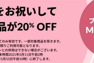 iherb 母の日セール到着!コスメ・メイクの美容カテゴリーが20%OFF【プロモコード:MOTHERS21】