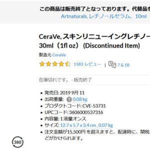 ちょい待て!iHerb の人気コスメブランド、セラヴィ( CeraVe )は販売終了?それともリニューアル販売はあるのか?