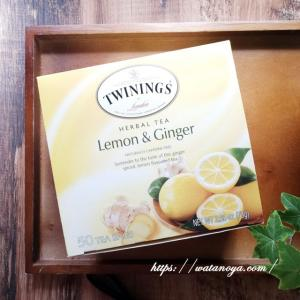 トワイニングス( Twinings )レモン&ショウガのハーブティーバッグ、爽やかな酸味 & コスパ良い