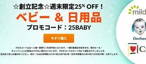 「日用品雑貨」と「ベビー&子供のための製品」カテゴリーが25%OFF【プロモコード:25BABY】と今後のセール予想