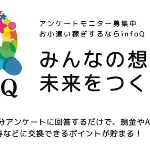 アンケートサイト『インフォキュー(infoQ)』の登録方法の手順などについて