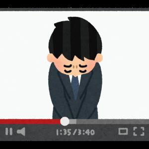 【規約違反?】公式youtubeチャンネルの登録キャンペーンが諸般の事情により中止