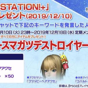 【使い回し】PSO2 STATION!+ 第2回アップデート情報などのまとめ