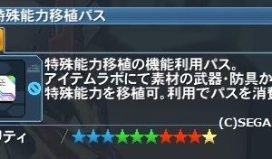 【ボクソン】1個だけ配布される特殊能力移植パス