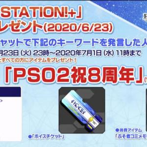 【相変わらず虚無】PSO2 STATION!+ 第7回アップデート情報などのまとめ