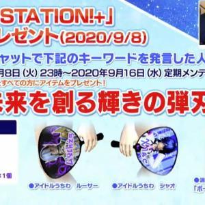 PSO2 STATION!+ 第9回アップデート情報などのまとめ